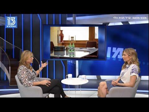 עורכת דין חגית הלוי בראיון עם אורנה דץ